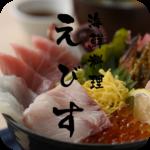 海鮮料理 えびす