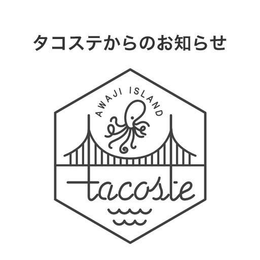 淡路島 タコステからのお知らせ