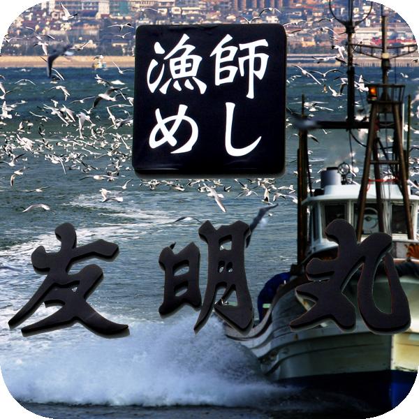 漁師めし 友明丸