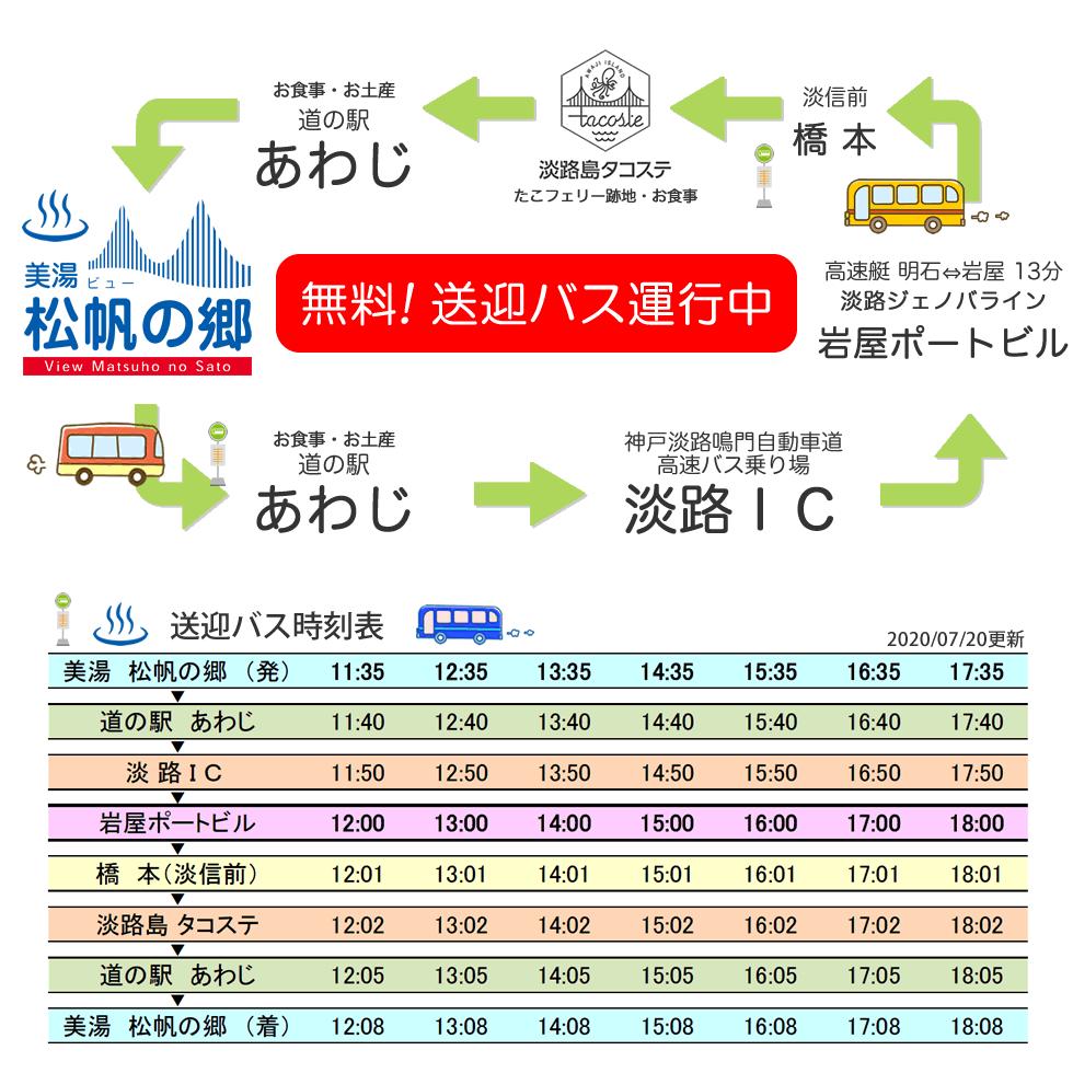 無料 シャトルバス 送迎 美湯 松帆の郷 道の駅あわじ タコステ ジェノバライン 淡路IC
