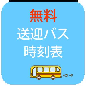 無料 シャトルバス 送迎 美湯 松帆の郷 岩屋 淡路市 道の駅